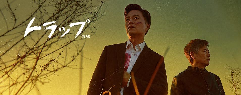 「トラップ(原題)」2019年4月7日(日)19:30~20:45 1話先行放送 / 2019年4月23日(火)スタート!