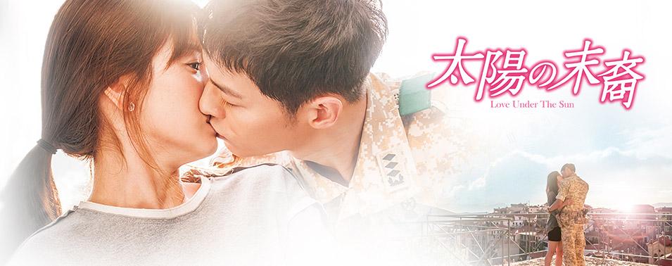 「太陽の末裔 Love Under The Sun」2019年4月12日(金)スタート!