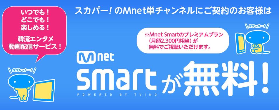 「スカパーxMnet Smart」キャンペーン