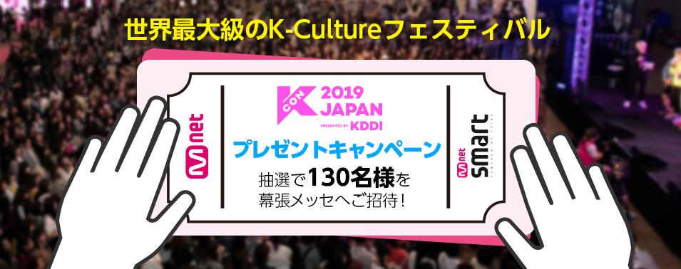 KCON 2019 JAPAN プレゼントキャンペーン