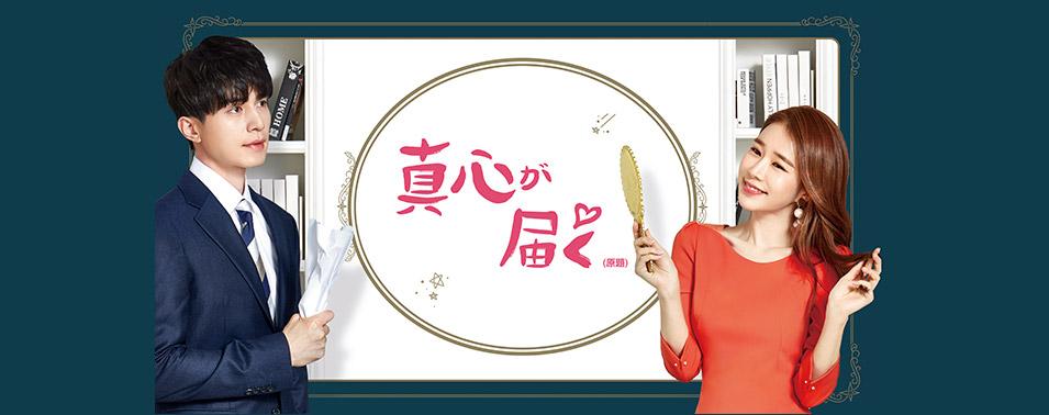 「真心が届く(原題)」2019年5月5日(日)13:45~15:00 1話先行放送 / 5月20日(月)スタート!