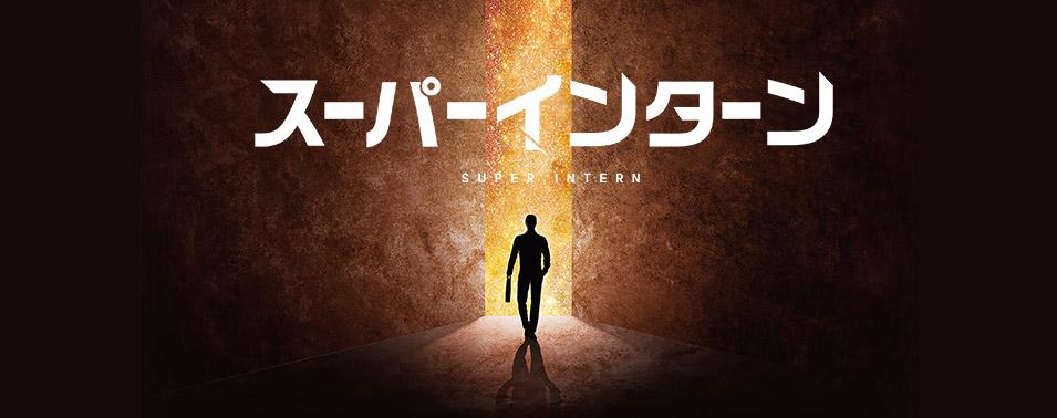 「スーパーインターン」2019年5月9日(木)スタート!