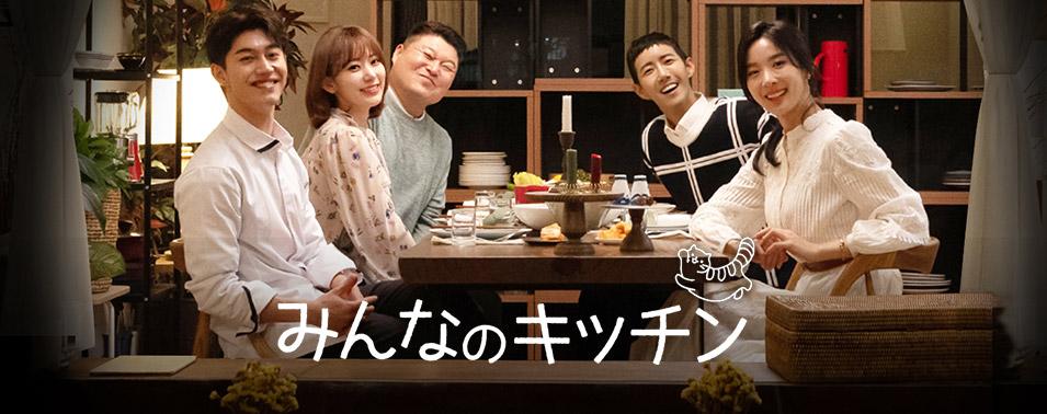 「みんなのキッチン」2019年5月19日(日)スタート!