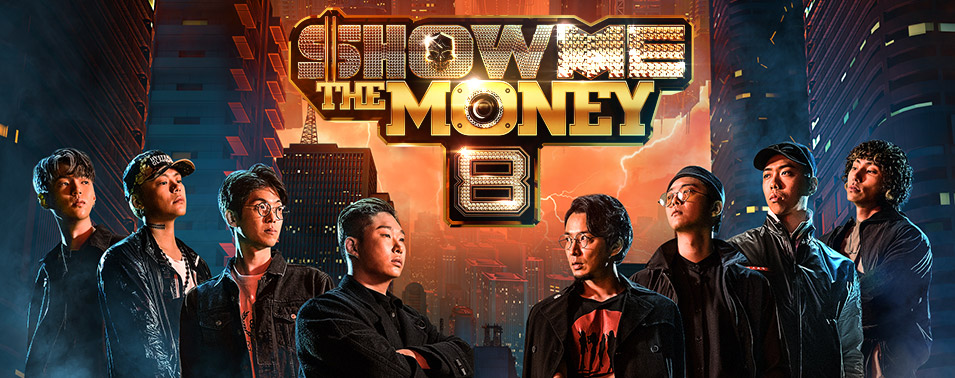 「SHOW ME THE MONEY 8」2019年10月25日(金)スタート!