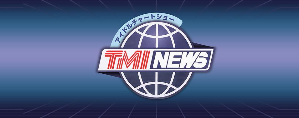 「TMI NEWS アイドルチャートショー」2019年10月27日(日)スタート!
