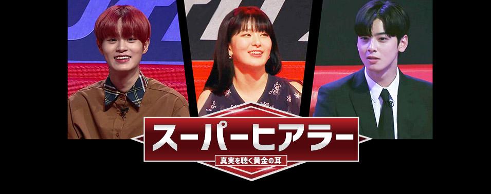 「スーパーヒアラー 真実を聴く黄金の耳」2019年10月15日(火)スタート!