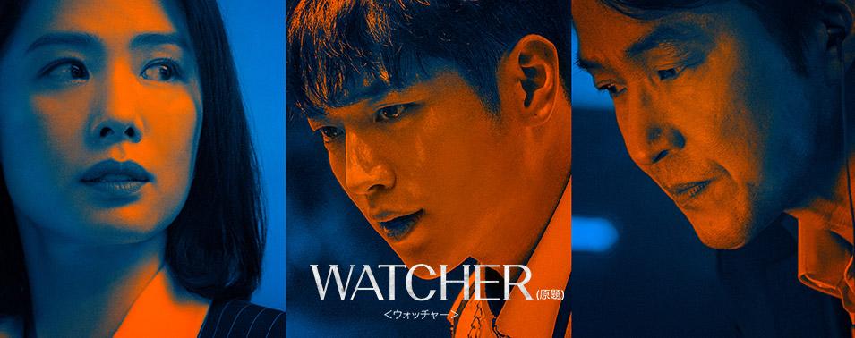 「WATCHER<ウォッチャー>(原題)11月3日(日) 18:00~19:15 1話先行放送 / 11月18日(月) 放送スタート!