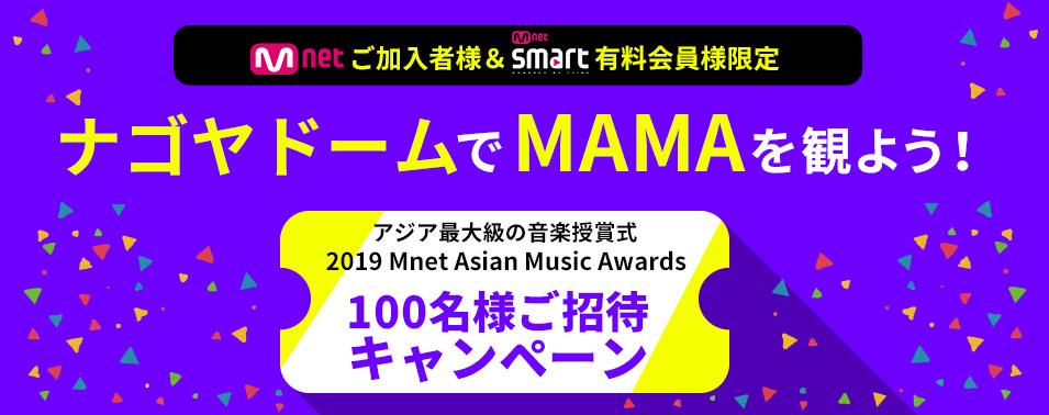 「2019 MAMA (Mnet Asian Music Awards)」100 名様ご招待キャンペーン!