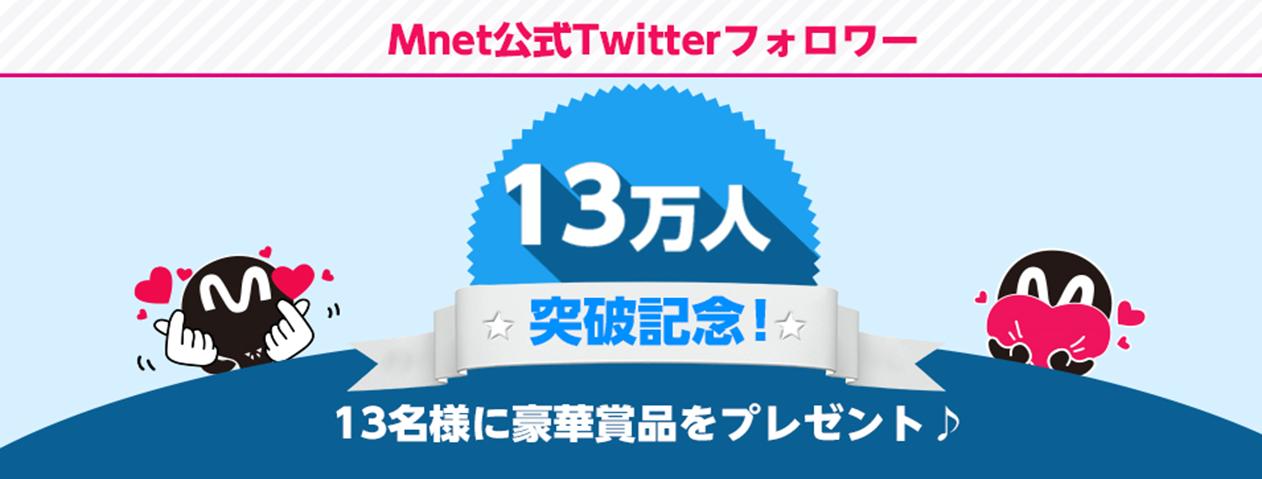 Mnet公式Twitterフォロワー13万人突破記念プレゼントキャンペーン!
