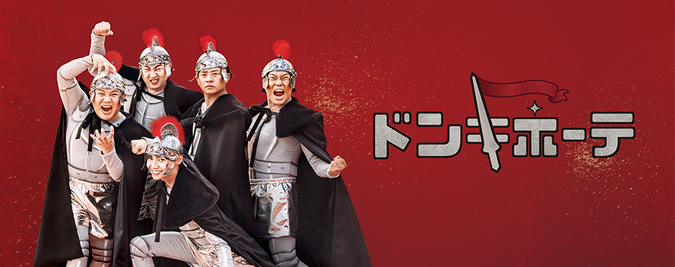 ドンキホーテ 2020年1月24日(金)放送スタート!