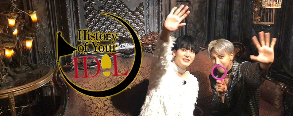 History of Your IDOL 2020年1月9日(木)放送スタート!