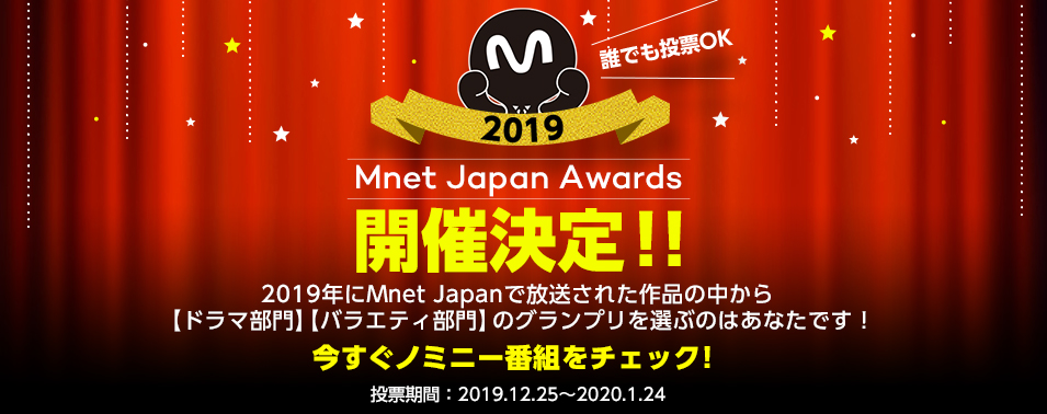 「2019 Mnet Japan Awards」に今すぐ投票しよう!
