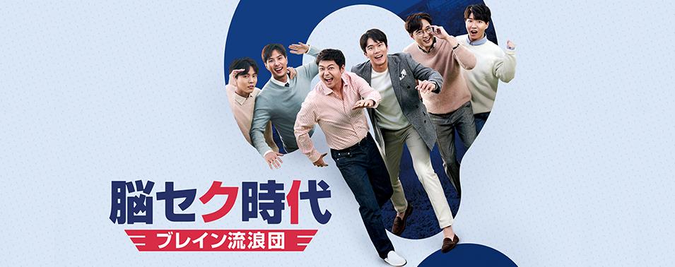 脳セク時代 ブレイン流浪団 2020年2月17日(月)放送スタート!