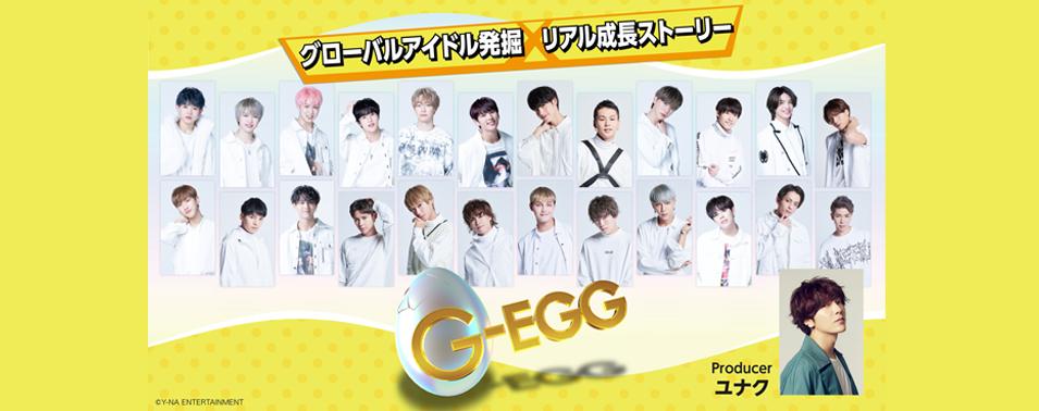 G-EGG グローバルアイドル発掘×リアル成長ストーリー 2020年2月2日(日)スタート!
