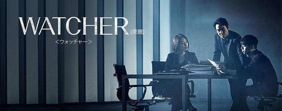 WATCHER<ウォッチャー>(原題)