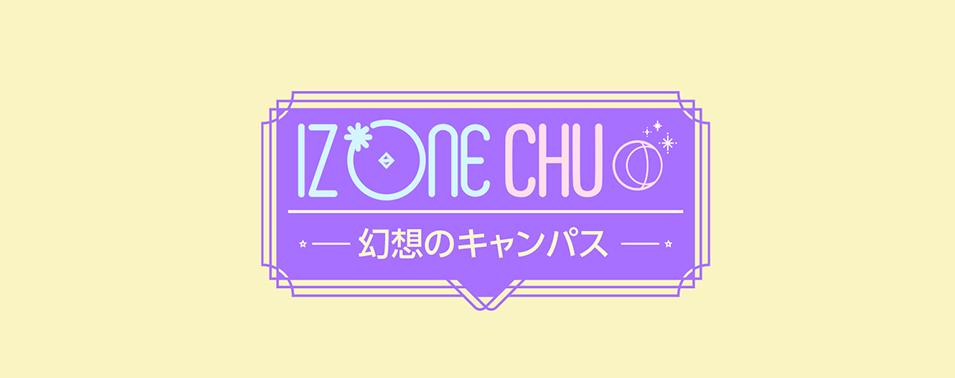 IZ*ONE CHU~幻想のキャンパス 字幕版