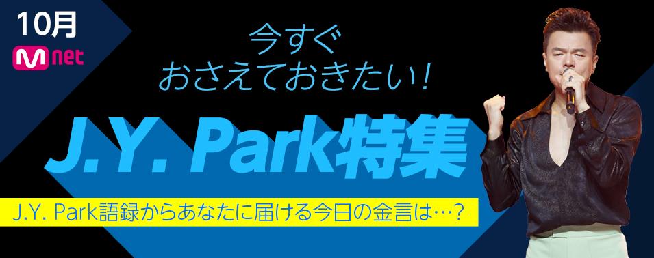 今すぐおさえておきたい!J.Y. Park特集
