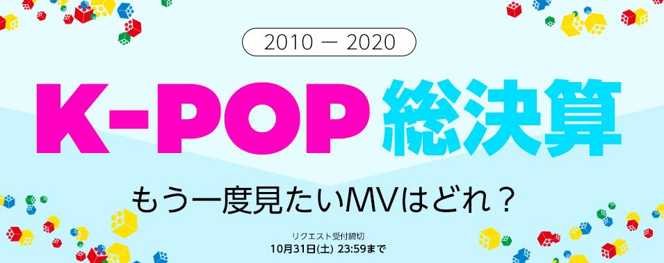 2010-2020  K-POP総決算