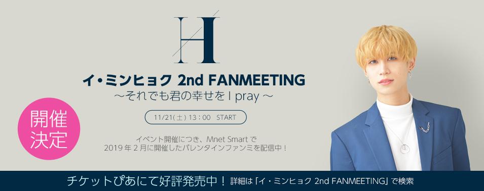 イ・ミンヒョク 2nd FANMEETING オンライン開催決定!
