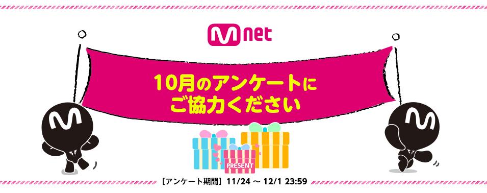 【2020年8月以降のご加入者様対象】Mnet10月アンケートご協力のお願い