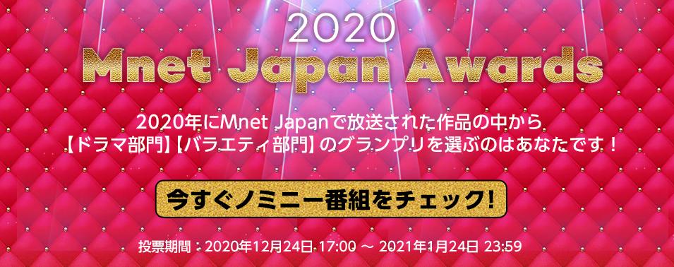2020 Mnet Japan Awards