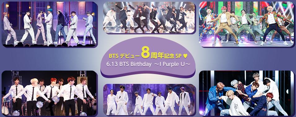 BTSデビュー8周年記念SP♥ 6.13 BTS Birthday~I Purple U~