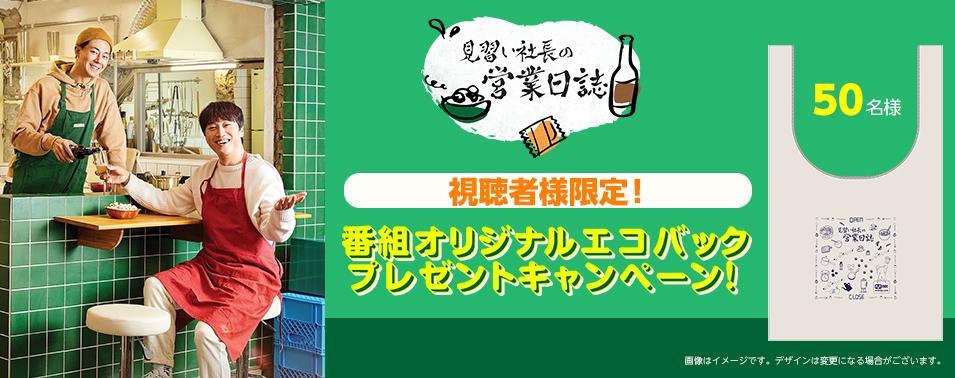 【プレゼント】「見習い社長の営業日誌」を見て番組オリジナルエコバックをもらおう!