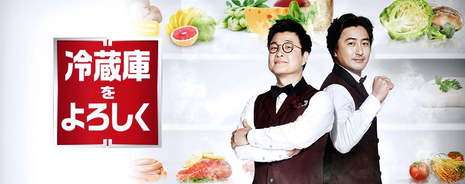 冷蔵庫をよろしく テギョン(2PM) 出演回