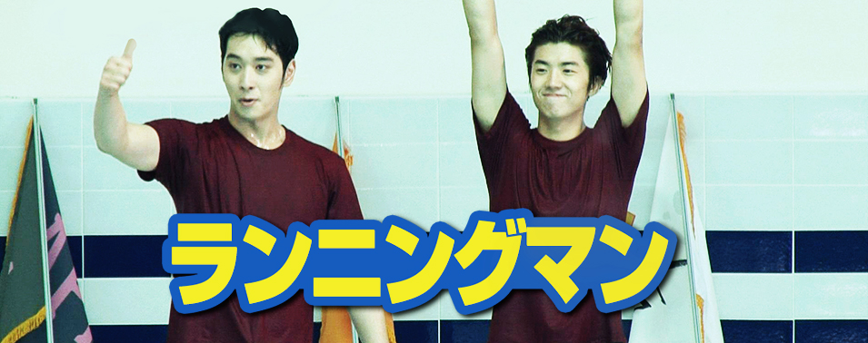 ランニングマン ウヨン&チャンソン(2PM) 出演回