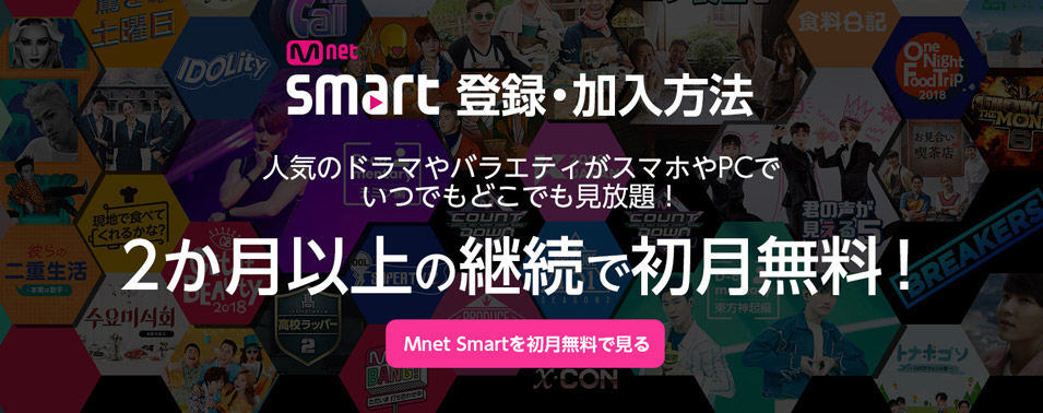 Mnet Smart会員登録・加入方法