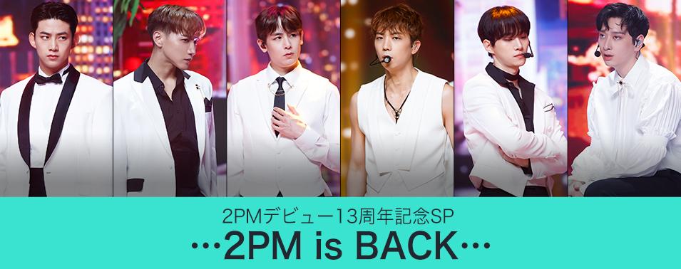 「2PMデビュー13周年記念SP··· 2PM is BACK ···」特設サイトOPEN!