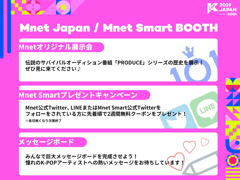 世界最大級の K-Culture フェスティバル      『KCON 2019 JAPAN』今年も Mnet Japan Mnet Smart ブースを出展‼ さらに  Mnet Smart では TSUNAGARU STAGE の模様を3日間生配信‼ <5月 17 日(金)、18 日(土)、19 日(日) 幕張メッセ国際展示場ホール>