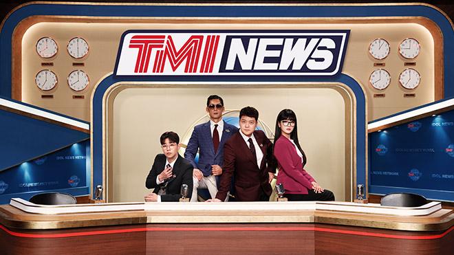 チョン・ヒョンム、ユン・ボミ(Apink)ら   が MC を務める 細かすぎるグローバルアイドルニュース&トークバラエティ! 「TMI NEWS」  7 月 25 日  日本初放送決定!