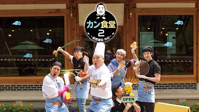 人気バラエティ「新西遊記」出演メンバーがおくる待望のシーズン第2弾  「カン食堂  2~新西遊記  外伝~」  8 月 19 日  日本初放送決定!