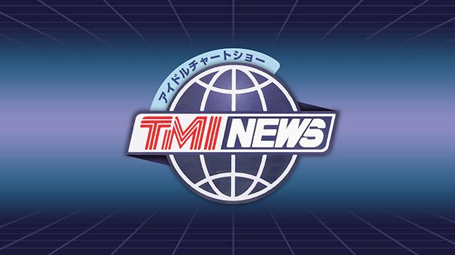 チョン・ヒョンム MC の人気バラエティがパワーアップしてカムバック!「TMI NEWS アイドルチャートショー」  10 月 27 日  日本初放送決定!