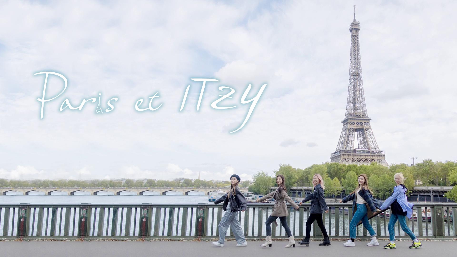 人気ガールズグループITZYがフランス・パリで 100時間のロマン旅行をする初単独リアリティ番組!  「Paris et ITZY」  2020年3月24 日 日本初放送決定!