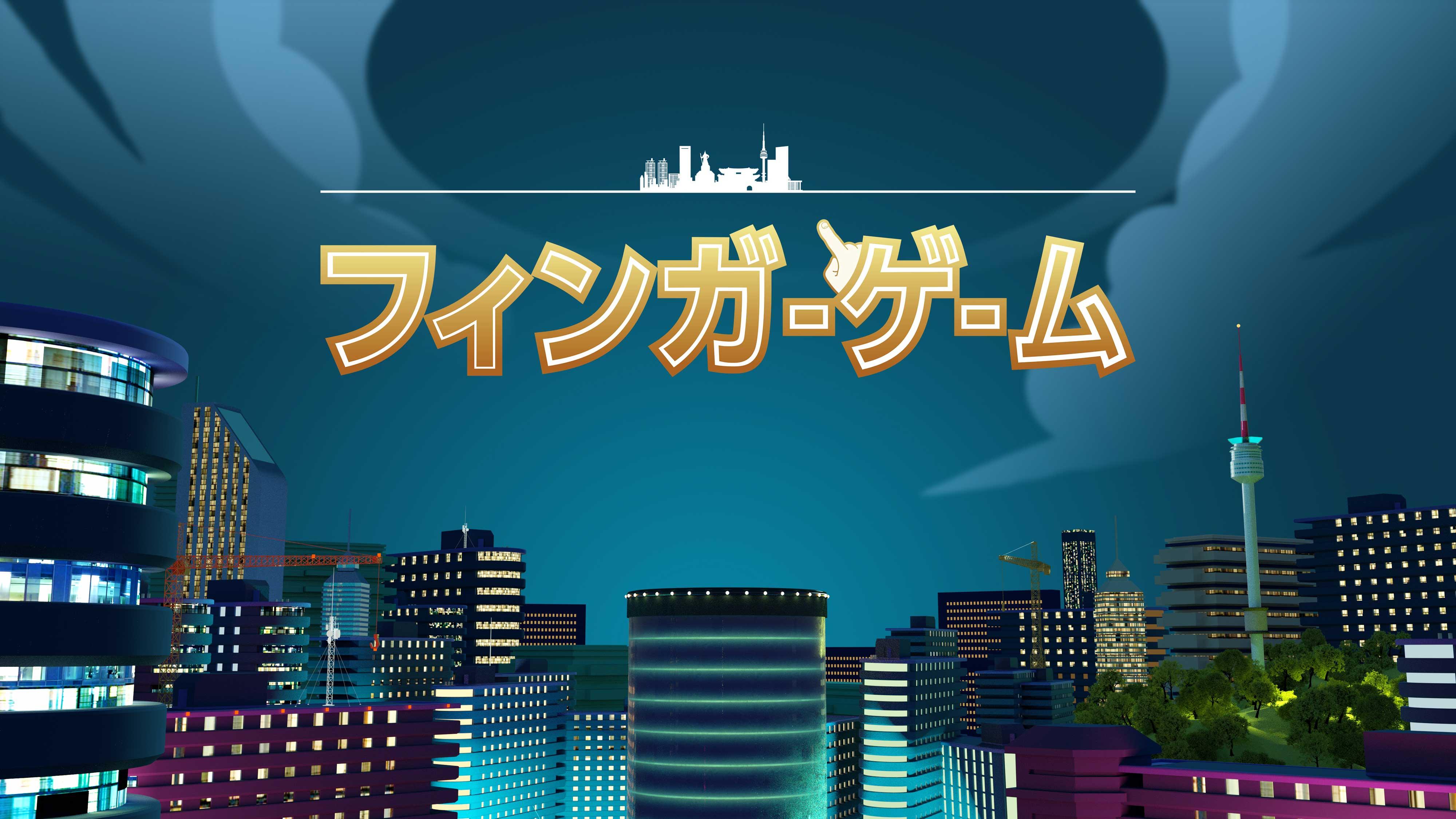 韓国初のミニチュアゲームショー!指先のみを使ったゲームに挑戦!「フィンガーゲーム」 4月15日 日本初放送 決定!