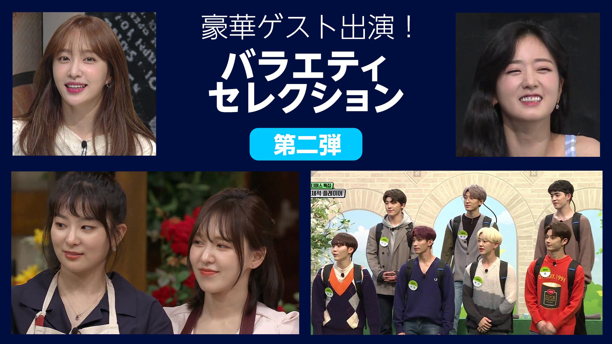 Mnet 4月の特集は豪華ゲスト出演!バラエティセレクション 第二弾SEVENTEEN、スルギ&ウェンディ(Red Velvet)ら出演番組をお届け!