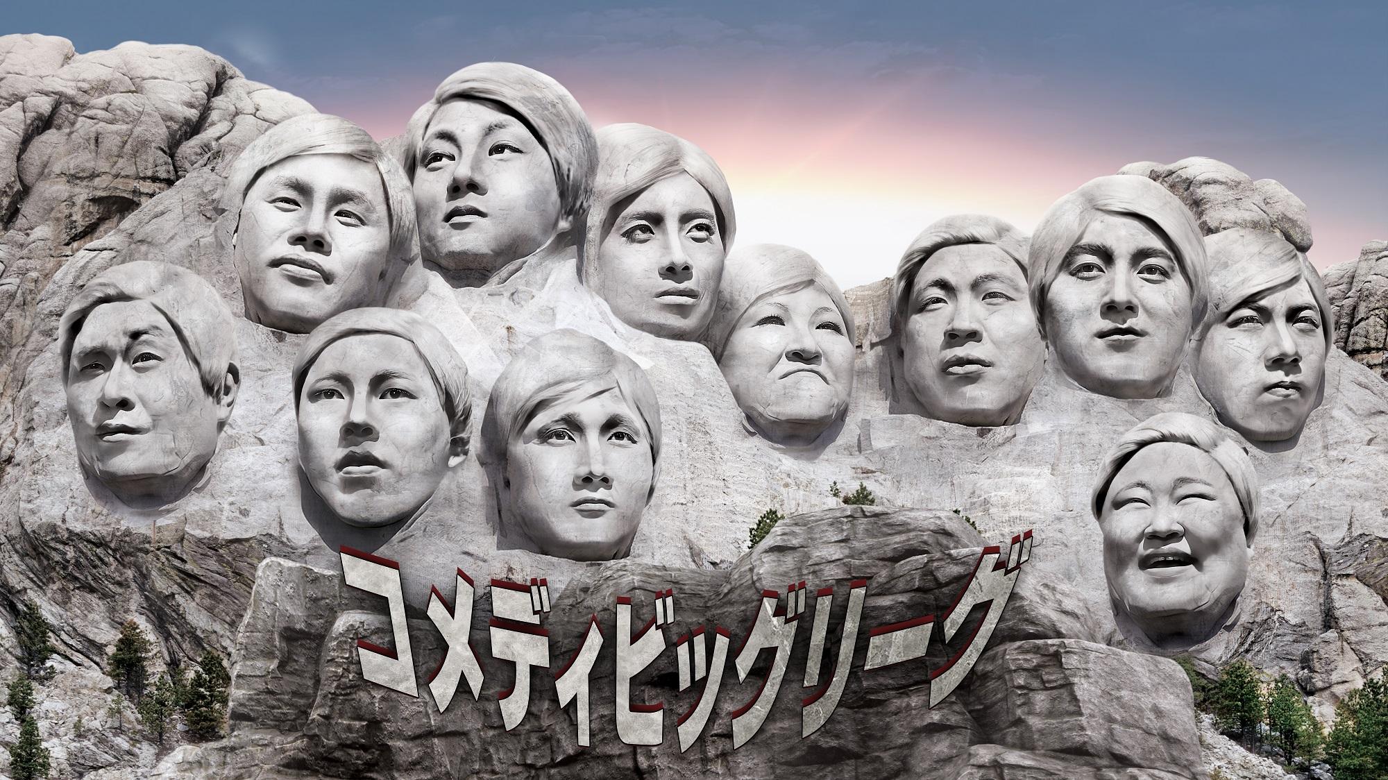 韓国の笑いのトレンド「コメディビッグリーグ」が日本上陸!  「 コメディビッグリーグ セレクト 」   8月はテミン、OH MY GIRL、NU'ESTなど 人気アーティスト出演回を日本初オンエア!