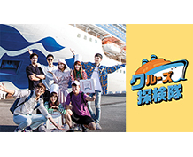 VIXX ヒョギ出演! 夢のクルーズ旅行で職業体験!?船上リアルバラエティ!  「 クルーズ探検隊 」    11月1日より日本初放送スタート!