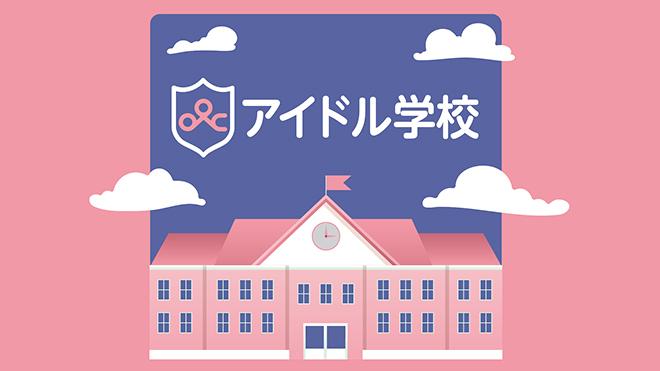学校 アイドル