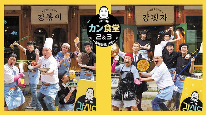 カン食堂 2&3~新西遊記 外伝~
