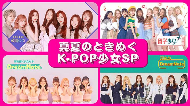 真夏のときめくK-POP少女SP