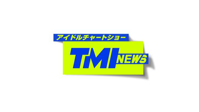 TMI NEWS アイドルチャートショー