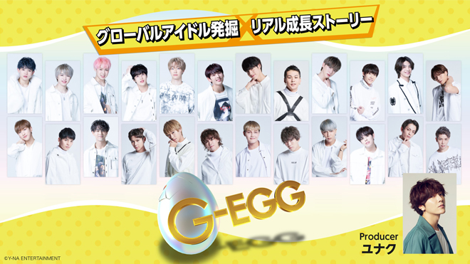 G-EGG グローバルアイドル発掘×リアル成長ストーリー