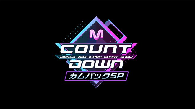 M COUNTDOWN カムバックSP