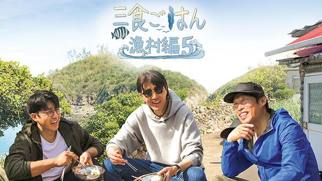 三食ごはん 漁村編 5