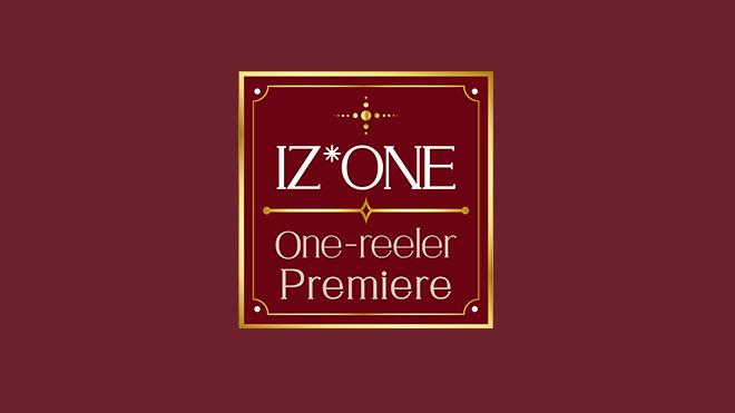 IZ*ONE One-reeler Premiere 字幕版