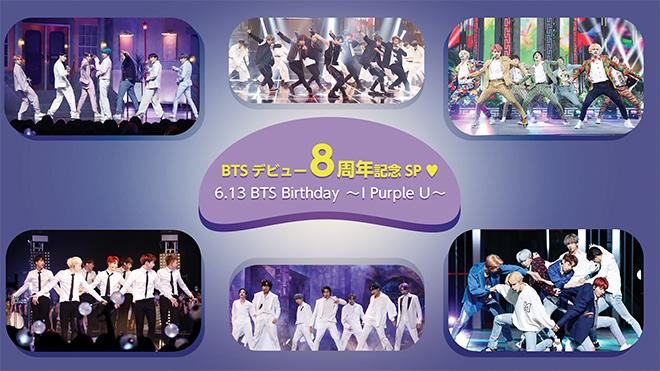 【特集】BTSデビュー8周年記念SP♡ 6.13 BTS Birthday~I Purple U~