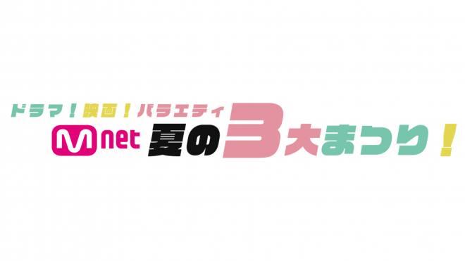 Mnet夏の3大まつり